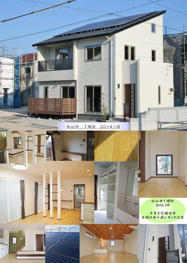 H様邸(平田モデル)
