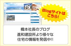 進和建設所橋本社長のブログ