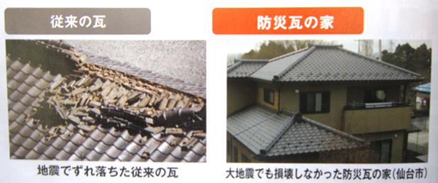 地震に強い防災瓦